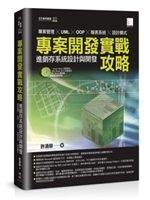 二手書博民逛書店《專案開發實戰攻略:進銷存系統設計與開發》 R2Y ISBN:9789862019146