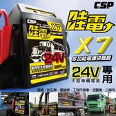 X7哇電24V貨卡車用多功能汽車啟動器/救援器材/汽車電瓶沒電/電瓶救援/怪手/客運/公車【台灣製】