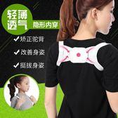 韓國防駝背矯正衣成人矯正帶女士收腹隱形學生兒童糾正背u9背部佳