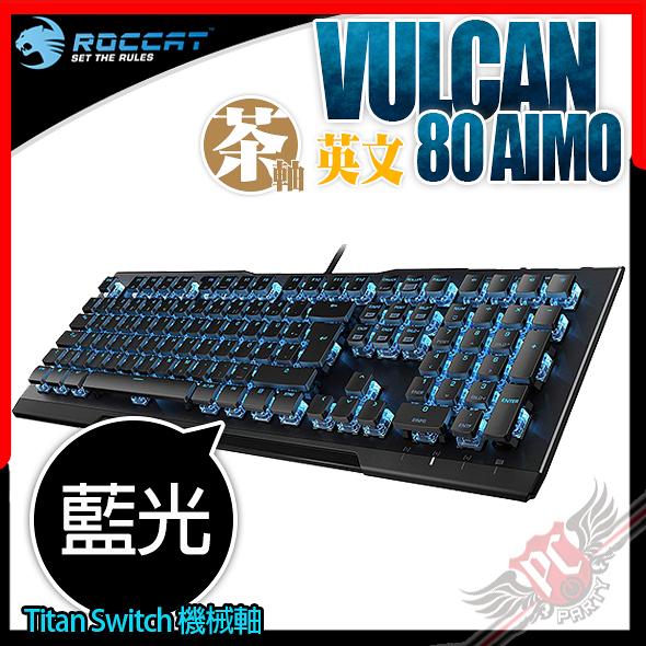 [ PC PARTY ] 德國冰豹 ROCCAT VULCAN 80 AIMO 藍光 機械電競鍵盤 茶軸 英文