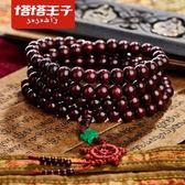 塔塔王子印度紅檀木108顆佛珠手鍊轉運開光男女士款手串項鍊念珠 萬聖節禮物