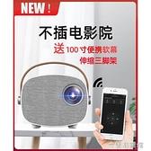 投影儀 樂佳達新款家用小型投影儀電池可充電戶外高清移動影院宿舍臥室智 快速出貨
