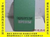 二手書博民逛書店罕見水壓機26345 出版1966