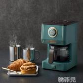 咖啡機 Toffy復古美式咖啡機家用型電動滴漏式咖啡壺煮咖啡泡咖啡 墨綠色 mks韓菲兒