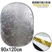 5合1 反光板 橢圓形 五合一 5色 ( EPR 90x120cm)