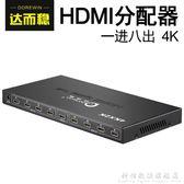 hdmi分配器高清4K電視視頻一分八/十分頻器電腦顯示器1進8出hdim電視 科炫數位旗艦店