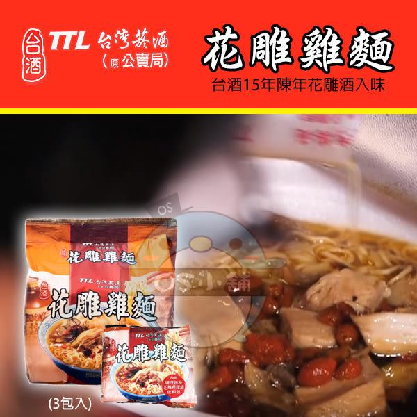 台灣菸酒 花雕雞麵 200gx3入/袋  台酒TTL  (OS小舖)