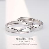 米蘭 莫比烏斯環情侶戒指一對純銀對戒原創設計日韓簡約活口男女素圈