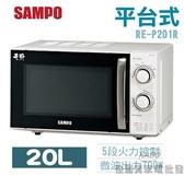 【佳麗寶】-(聲寶)平台式微波爐-20L【RE-P201R】
