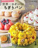 美味可口世界可愛造型麵包製作食譜集