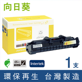[Sunflower 向日葵]for Fuji Xerox Phaser 3124 (CWAA0759) 黑色環保碳粉匣