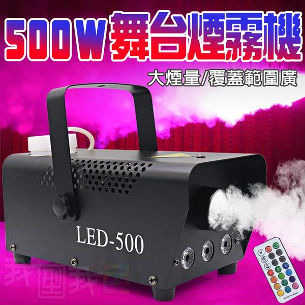 13色遙控LED變色煙霧機燈光舞台煙機500W 雙開關恆溫噴霧發生器優化版
