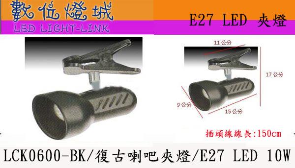 數位燈城 LED-Light-Link 【 LCK0600-BK * 復古喇吧夾燈 - 黑色 】E27