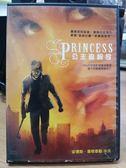 挖寶二手片-B12-025-正版DVD*動畫【公主追殺令/Princess】-坎城影展開幕片