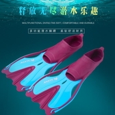 兒童蛙鞋 男女成人兒童潛水浮潛蛙鞋游泳三寶短腳蹼矽膠游泳訓練鴨蹼JD 聖誕交換禮物