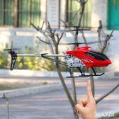 超大型遙控飛機 耐摔直升機充電玩具飛機模型飛行器 qz1679【甜心小妮童裝】