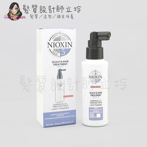 立坽『免沖頭皮調理』卓冠公司貨 NIOXIN 耐奧森 5號頭皮養護精華100ml IS05