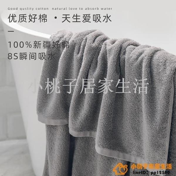長絨棉浴巾純棉家用男女吸水速干不掉毛加厚三件套裹巾品牌【小桃子】