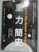 【書寶二手書T1/科學_NGF】重力簡史:牛頓的蘋果如何啟發重力法則、相對論、量子論等重大物理