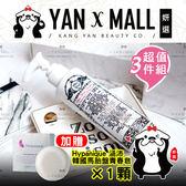 贈-胎盤皂|超值3件組|吸血鬼植萃潔牙液 (145ml/瓶) × 3瓶 ❤ 妍選