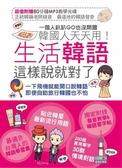 (二手書)韓國人天天用!生活韓語這樣說就對了!