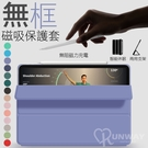 三折無框磁吸 無阻充電 磁吸保護套 蘋果 iPad pro 11吋 12.9吋 Air4 保護套 智能休眠 皮套 平板保護殼