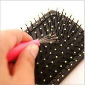 梳子清理器 清理梳子工具 (顏色隨機出貨)【H00762】
