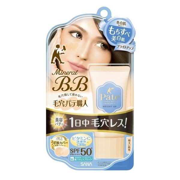 日本 SANA 莎娜 毛孔職人無瑕亮白BB霜 明亮膚 30g【七三七香水精品坊】