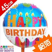 A0212☆生日快樂氣球_45cm#生日#派對#字母#數字#英文#婚禮#氣球#廣告氣球#拱門#動物