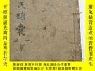 二手書博民逛書店罕見馮氏錦囊秘錄卷一卷二Y244407