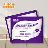『PINOH 』☆品諾超導纖維清潔布PH-A03 *1包