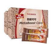 【現貨】 WEIDER 威德勁能可可 60包 (30包 X 2盒)
