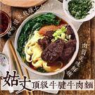 【海肉管家】台灣姑丈的手工牛腱牛肉麵-1包組 (800g±10%/包)