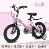 男孩女孩兒童自行車3 4 5 6 7 8雙碟剎寶寶小孩單車腳踏車  WD