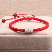 【新年鉅惠】開光屬狗龍羊雞牛化太歲本命年吉祥物紅繩手鍊男女開運紅手繩