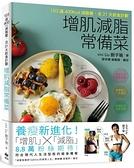 增肌減脂常備菜:103道400Kcal減脂餐,及21天飲食計劃【城邦讀書花園】