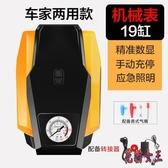 汽車打氣泵 充氣泵高壓家用電動車籃球充氣泵數顯 BF8923【花貓女王】