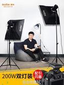 神牛閃光燈200W攝影燈攝影棚套裝攝影棚柔光箱服裝模特拍照柔光棚YTL 皇者榮耀