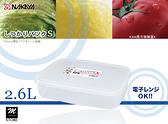 NAKAYA 日本製 K306 長方保鮮盒X/餃子盒/蔬果盒-2.6L《Mstore》