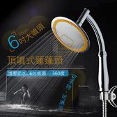 6吋兩用淋浴不銹鋼手持增壓蓮蓬頭 加大增壓花灑 360度旋轉頂噴 淋浴柱【BD096】《約翰家庭百貨