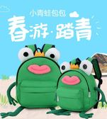 兒童防走失帶牽引繩1-3-5歲幼兒園寶寶書包青蛙小雙肩男女童背包