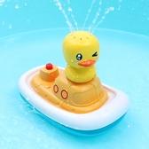 洗澡玩具兒童寶寶洗澡玩具男女孩噴水小船游泳戲水電動旋轉海盜小黃鴨噴頭 雙十二特惠