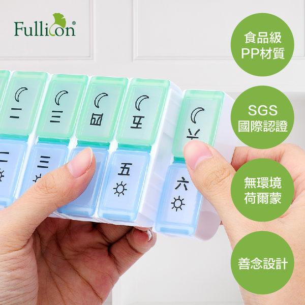 【Fullicon護立康】日夜七日組合式保健盒 藥盒