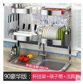 詩諾雅304不銹鋼廚房置物架瀝水架(雙層 90長(適用雙槽) 豪華版)