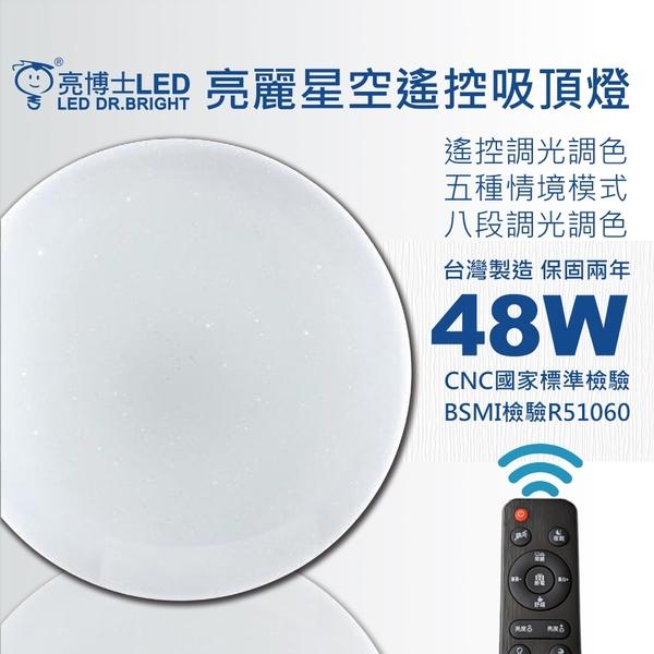 【亮博士LED】星空48W遙控吸頂燈 / 超值兩入組 / 適合3~4坪 /壁切開關+遙控器調光調色/附遙控器