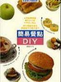 (二手書)簡易餐點DIY