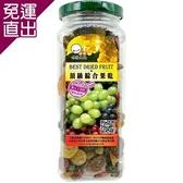 味覺生機 頂級綜合果乾(320g) x12罐組【免運直出】