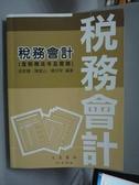 【書寶二手書T8/大學商學_ZEU】稅務會計(含稅務法令及實務)39/e_陳崑山