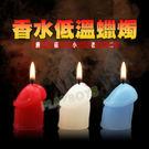 蘑菇小老二 香水低溫蠟燭(3入組)短