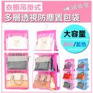包包衣物掛袋透明收納掛袋★衣櫥吊掛式多層透視防塵置包袋(2色選) NC17080041 ㊝得易屋量販
